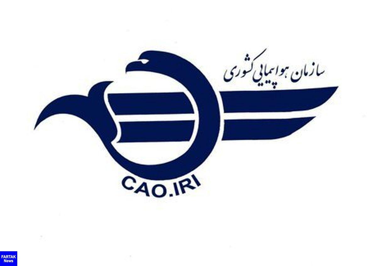 بیانیه سازمان هواپیمایی کشوری، در سالگرد وقوع سانحه هواپیمای اوکراینی