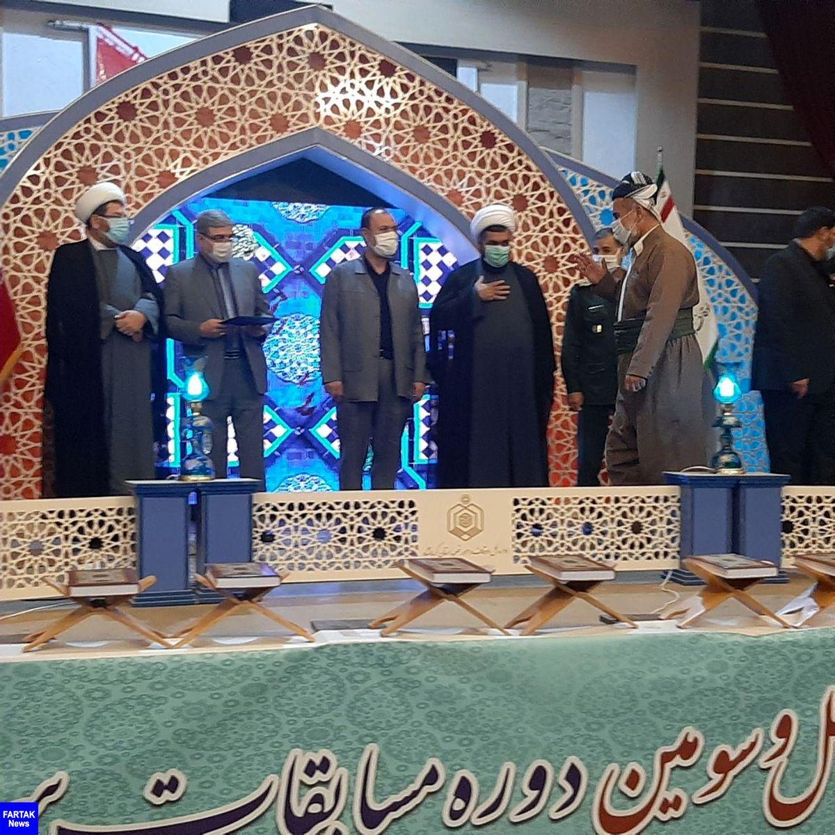 تجلیل از ۴۴ برگزیده چهل و سومین دوره مسابقات استانی قرآن کریم
