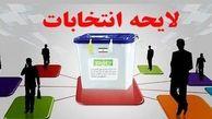 لایحه جامع انتخابات زمینه جذب نمایندگان قوی تر را فراهم می کند