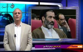 آقای حسینی کیا ؛ کجایی برادر دقیقا کجایی؟