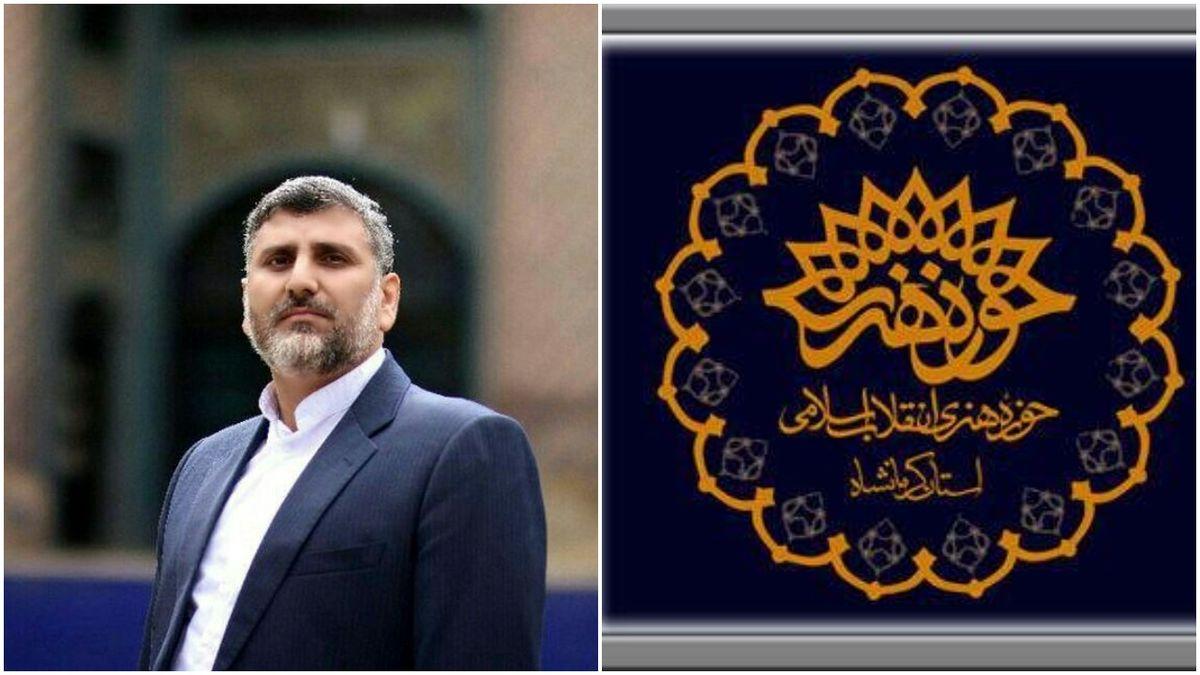 کرمانشاه مهد هنر ایران اسلامی است
