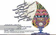آغاز بهکار دوازدهمین گردهمایی راهنمایان گردشگری ایران در شیراز
