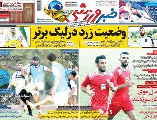 روزنامه های ورزشی سه شنبه 15مرداد98