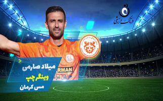 میلاد صارمی؛ بهترین وینگر چپ هفته دوم لیگ یک