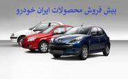پیشفروش جدید ایرانخودرو ۲۹ مهرماه انجام میشود