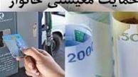 رابطه معکوس بین بسته معیشتی و مصرف بنزین