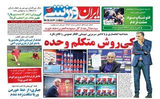 روزنامه های ورزشی سه شنبه یکم خرداد97