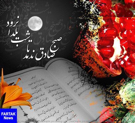 یلدا در هزاره هفتم