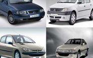 پژو ۴۰۵، یک و نیم میلیون تومان افتاد/ نرخ انواع خودروی وطنی