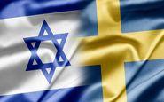 سوئد و رژیم صهیونیستی پس از ۷ سال روابط خود را از سر میگیرند