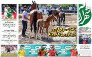 روزنامه های ورزشی یکشنبه 23 خرداد