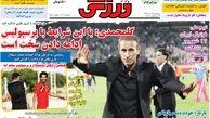 روزنامه های ورزشی چهارشنبه 18 تیر