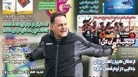 روزنامه های ورزشی سه شنبه 21 بهمن