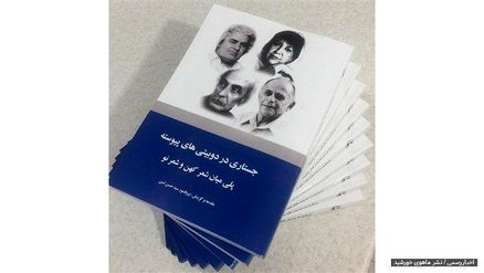 کتاب جستارى در دوبیتىهاى پیوسته با مقدمه پروفسور حسن امین منتشرشد