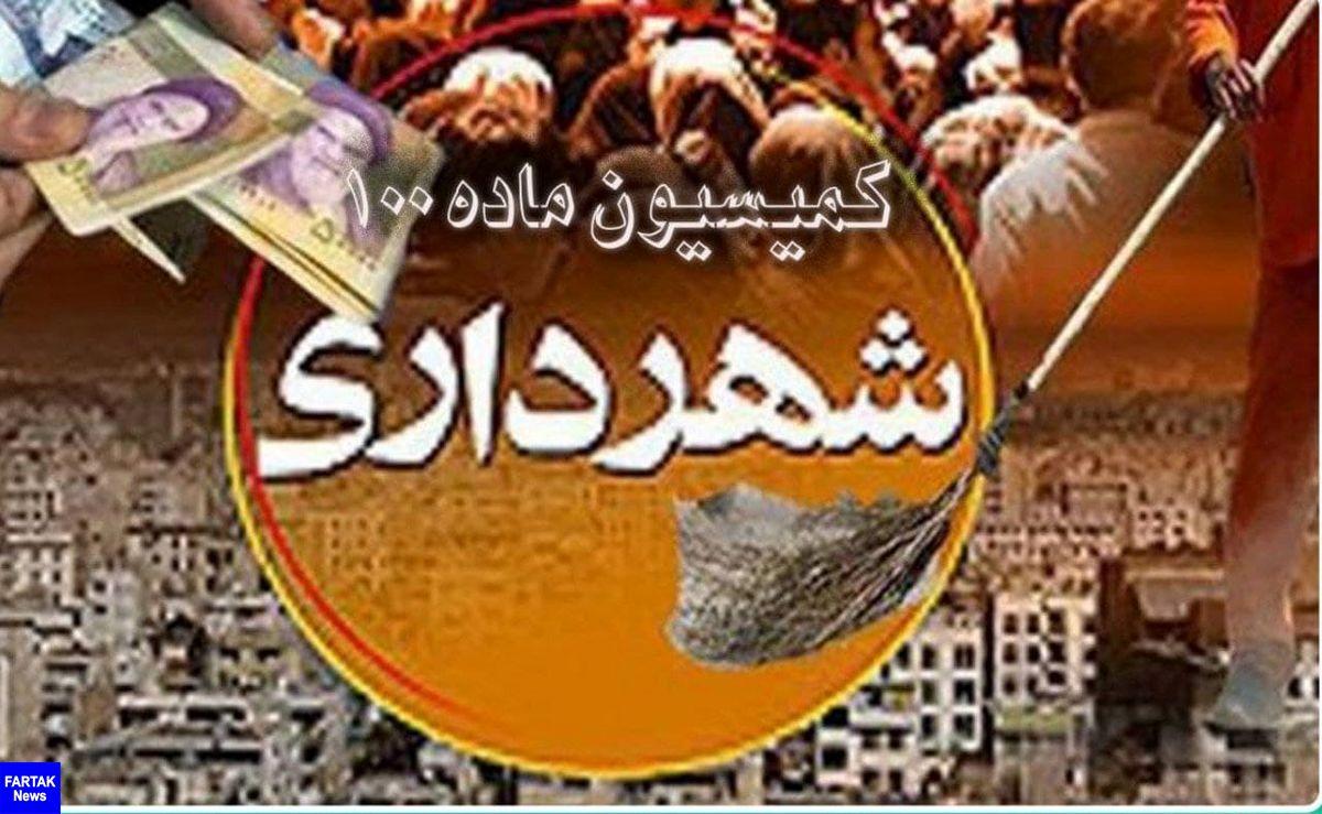 راه اندازی سامانه کمیسیون ماده صد در شهرداری سمنان