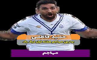 حمید کاظمی؛ بهترین مهاجم وسط هفته اول لیگ یک