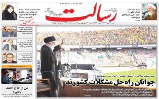 روزنامه های شنبه ۱۴ مهر ۹۷