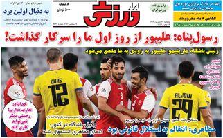 روزنامه های ورزشی پنجشنبه 27 شهریور
