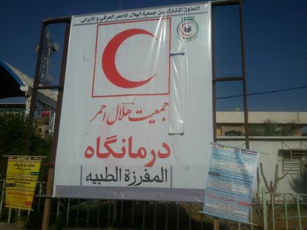 پذیرش روزانه بیش از یکهزار زائر در درمانگاههای هلال احمر در کاظمین
