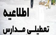 بارش برف مدارس استان مرکزی را به تعطیلی کشاند