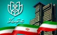 آخرین نتایج شمارش آرا تهران اعلام شد