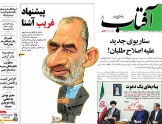 روزنامه های چهارشنبه ۲۷ تیر ۹۷