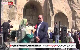به دنبال ایجاد دبیرخانه دائمی کرمانشاه پایتخت نوروز ایران هستیم