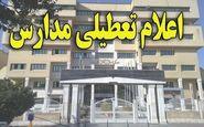 تمامی مقاطع تحصیلی شهرستان نجفآباد فردا تعطیل است