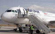 تمامی پروازهای فرودگاه رامسر تا روز جمعه لغو شد