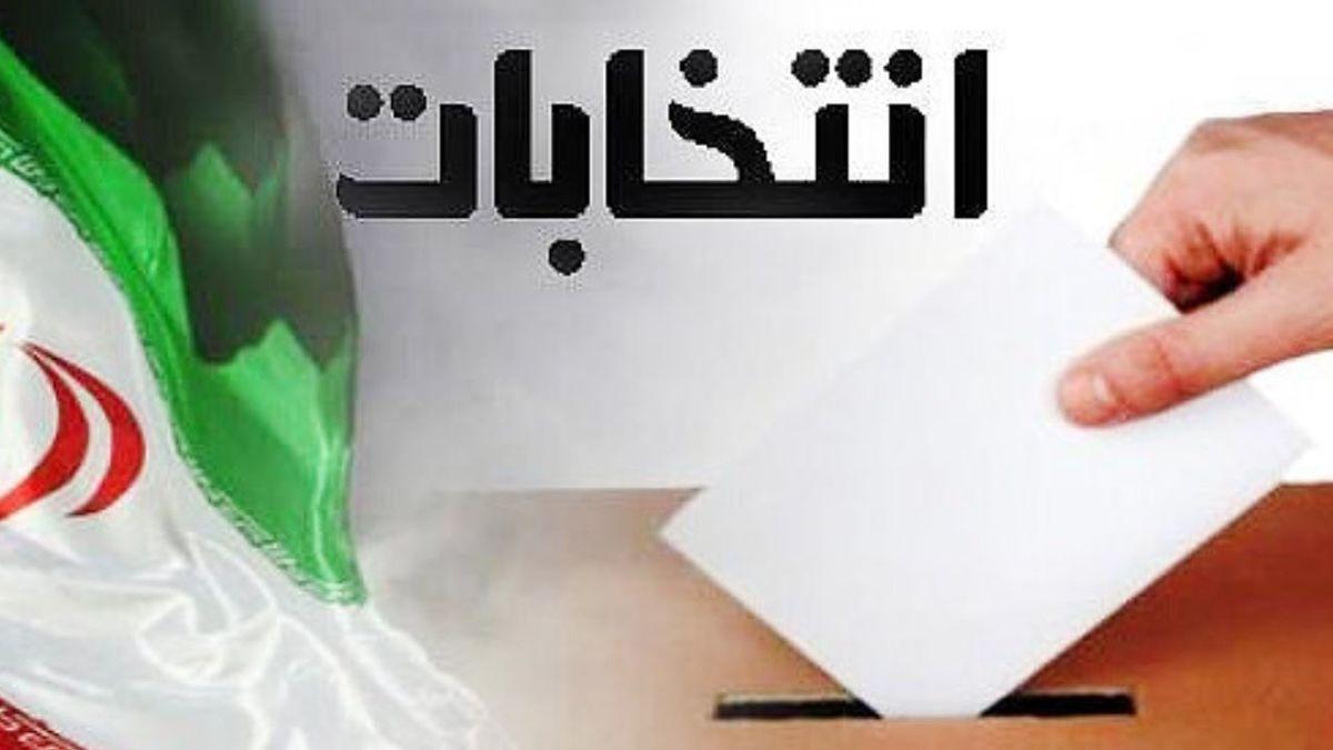 آغاز فرایند انتخابات ۱۴۰۰ از ۱۲ اسفند