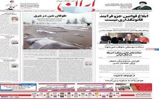 روزنامه های یکشنبه 5 بهمن ماه 99