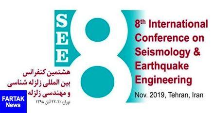 متخصصان زلزله شناسی ١٢ کشور گردهم میآیند