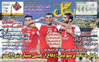 روزنامه های ورزشی چهارشنبه 7 آبان