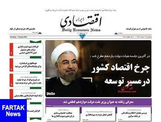 روزنامه های اقتصادی پنجشنبه ۱۲ مرداد ۹۶