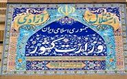 وزارت کشور: ادعای تشکیل استان جدید کذب است